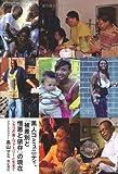 黒人コミュニティ、「被差別と憎悪と依存」の現在――シカゴの黒人ファミリーと生きて