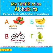My First Russian Alphabets Picture Book with English Translations: Bilingual Early Learning & Easy Teaching Russian Books for Kids