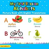 My First Russian Alphabets Picture Book with English Translations: Bilingual Early Learning & Easy Teaching Russian…