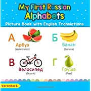 My First Russian Alphabets Picture Book with English Translations: Bilingual Early Learning & Easy Teaching Russian Books for Kids (Teach & Learn ... for Children) (Volume 1) (Russian Edition)