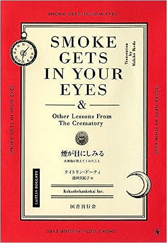 煙が目にしみる : 火葬場が教え...
