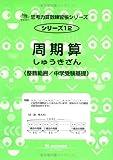 周期算―整数範囲/中学受験基礎 (サイパー思考力算数練習帳シリーズ)