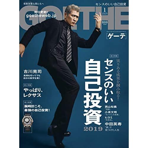GOETHE 2019年1月号 表紙画像