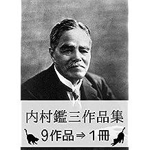 Kanzo Uchimura Complete works (Japanese Edition)