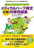 Herbal Therapist Hajime No Ippo The Fighting. Medical Herbs Test Passed. Protection Problem Collection