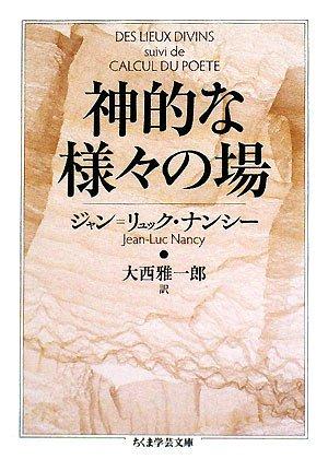 神的な様々の場 (ちくま学芸文庫)