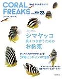 コーラル・フリークス VOL.23 (NEKO MOOK)