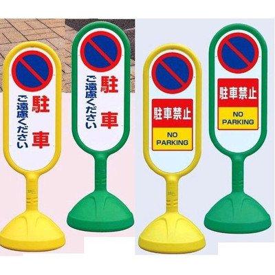 安全サイン8 駐車場用路面表示シート 駐車場用文字シート 小 文字色:黄色 Y 文字種類:一旦停止 835-022 B075SPKDTH