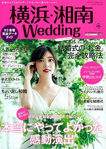 横浜・湘南 Wedding 最新号 表紙画像