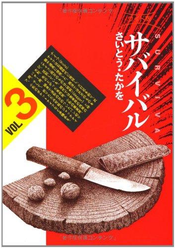 サバイバル―ワイド版 (3) (SPコミックス)