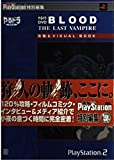 やるドラDVD BLOOD THE LAST VAMPIRE攻略&VISUAL BOOK (電撃攻略王)