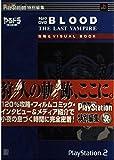 やるドラDVD BLOOD THE LAST VAMPIRE攻略&VISUAL BOOK (電撃攻略王)