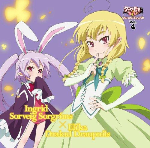 ASTAROTTE NO OMOCHA! CHARACTER SONG CD VOL.4 INI/ELIKA
