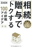 相続・贈与でトクする100の節税アイデア【新版】