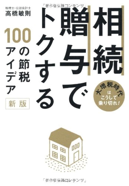 水陸両用急性スチール賃貸住宅オーナーのための 確定申告節税ガイド (平成30年3月申告用)
