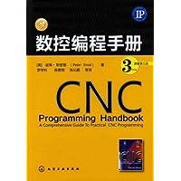 数控编程手册(原著第3版)