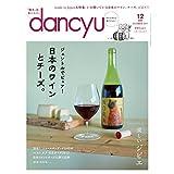 dancyu 2017年12月号 小さい表紙画像