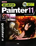 はじめてのPainter11 (I・O BOOKS)