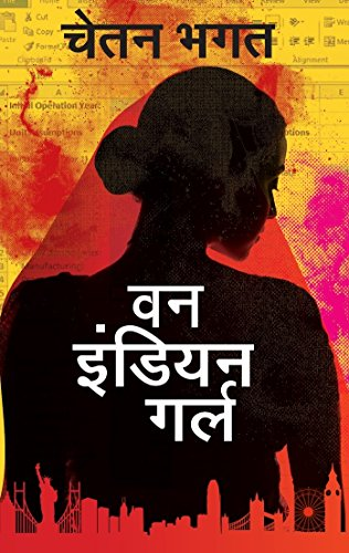 One Indian Girl Hindi Kindle Edition By Chetan Bhagat