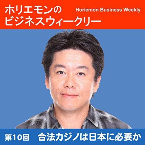 ホリエモンのビジネスウィークリーVOL.10 合法カジノは日本に必要か