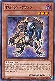 遊戯王OCG TG ワーウルフ ノーマル EXVC-JP020