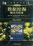 计算机科学丛书:数据挖掘:概念与技术(原书第3版)