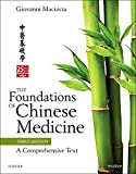 The Foundations of Chinese Medicine: A Comprehensive Text