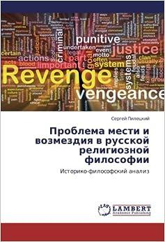 Book Problema mesti i vozmezdiya v russkoy religioznoy filosofii: Istoriko-filosofskiy analiz (Russian Edition)