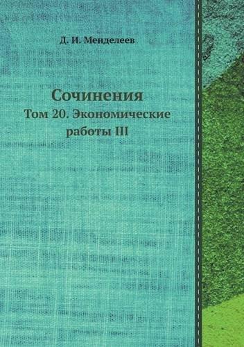 Sochineniya Tom 20. Ekonomicheskie raboty III (Russian Edition) PDF