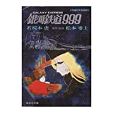 Galaxy Express 999 (Shueisha Bunko cobalt series 49G) ISBN: 4086102919 (1979) [Japanese Import]