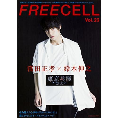 FREECELL Vol.23 表紙画像