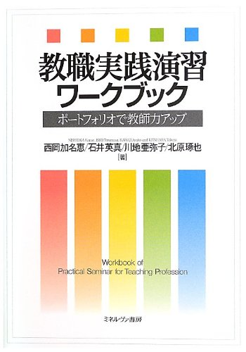 教職実践演習ワークブック―ポートフォリオで教師力アップ