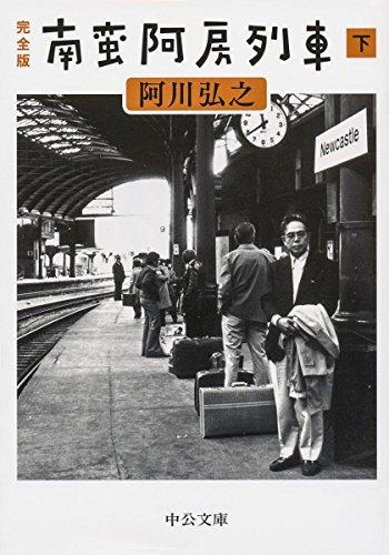 完全版 - 南蛮阿房列車(下) (中公文庫)