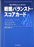 img - for Kyapuran To No ton No Senryaku Baransuto Sukoaka do book / textbook / text book