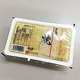 焼豆腐 とうふ 1パック約300g
