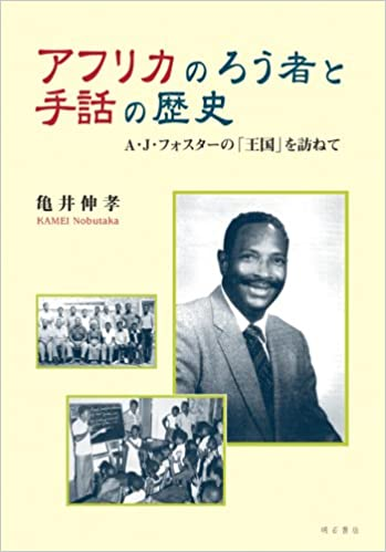 アフリカのろう者と手話の歴史 |...