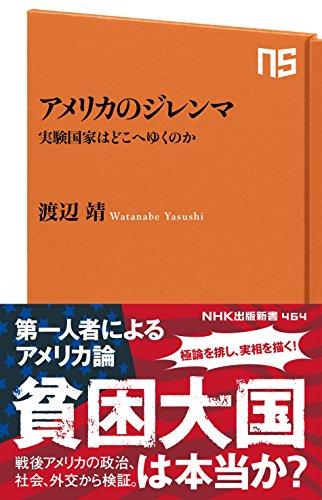 アメリカのジレンマ 実験国家はどこへゆくのか (NHK出版新書)