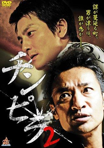Original Video - Chinpira 2 [Japan DVD] DALI-9692