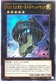 yu gi oh number 33 - Yu-Gi-Oh! REDU-JP043 - Number 33: Chronomaly Machu Mech - Ultra Japan