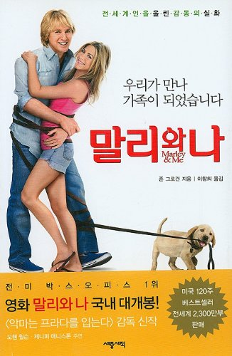 Marley And Me Pdf