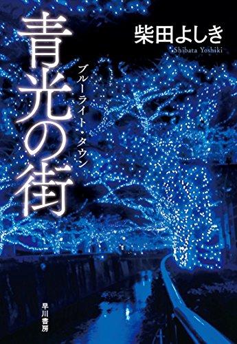 青光の街(ブルーライト・タウン) (ハヤカワ・ミステリワールド)