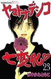 Yamato Nadeshiko Shichihenge Vol.23 [In Japanese]