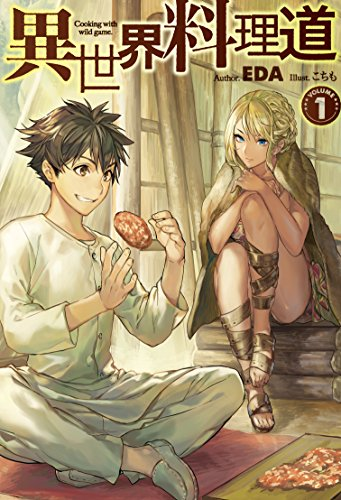 異世界料理道 (HJ NOVELS) | 'Isekai Ryoridou' (Cooking with Wild Game) – Originale Light Novel aus der Webseite 'Lasst uns ein Roman Autor werden'