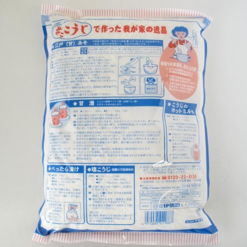IseSo Miyako Koji (rose type) 1kg 1 case for business (10)
