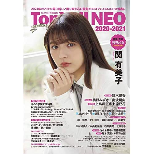 Top Yell NEO 2020~2021 表紙画像
