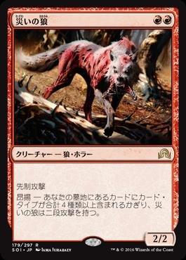 マジックザギャザリング/イニストラードを覆う影/MTG/SOI-JP-179/災いの狼/Rの商品画像