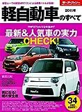 軽自動車のすべて 2011年 (モーターファン別冊 統括シリーズ vol. 28)