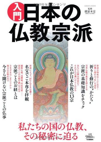 入門 日本の仏教宗派 (Gakken Mook)