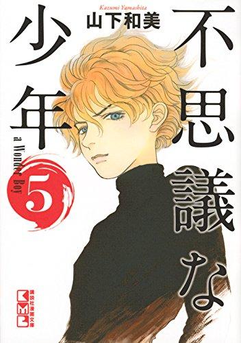 不思議な少年(5) (講談社漫画文庫)