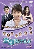[DVD]全部あげるよ DVD-BOX 2